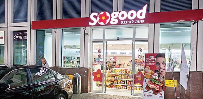 so good / צלם: יחצ- למ וליץ סטודיו 11